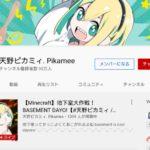 VTuber YouTubeチャンネル登録者数情報 天野ピカミィ (30万人)