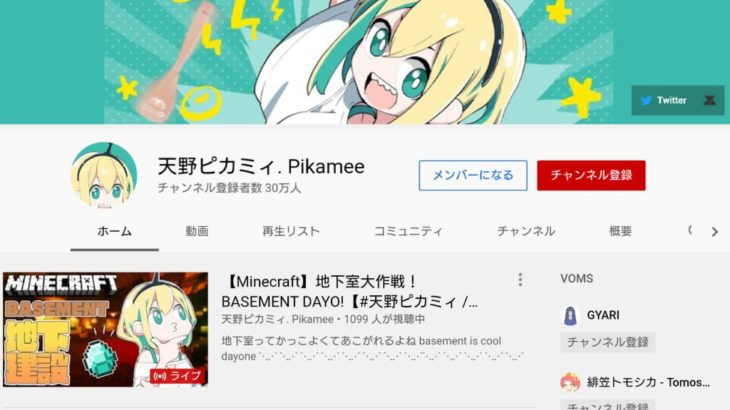 天野ピカミィ YouTube公式チャンネル (2020年11月11日現在)