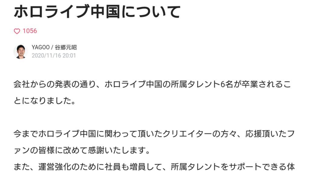 カバー社 谷郷社長「ホロライブ中国」所属タレントの卒業を受けコメント