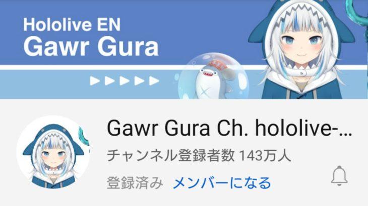ホロライブEN Gawr Gura (がうる・ぐら) YouTubeチャンネル登録者数143万人を記録