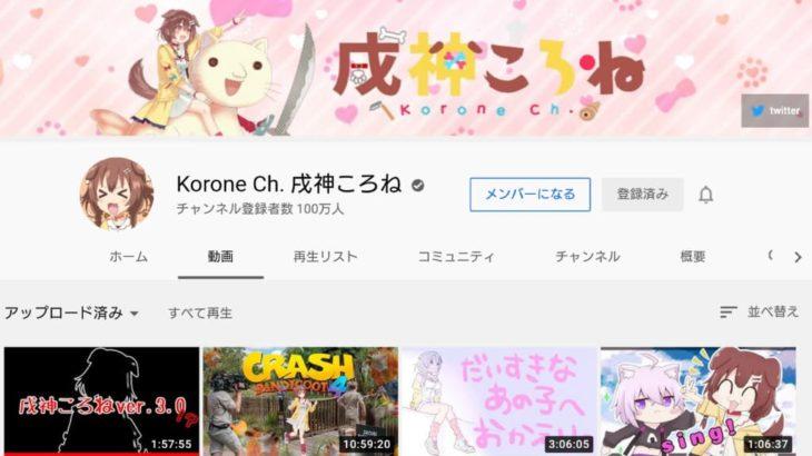 Korone Ch. 戌神ころね (2020年11月1日現在)