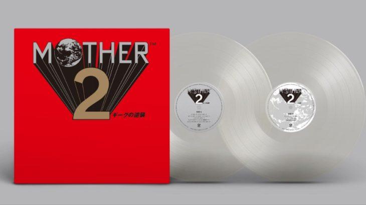 MOTHER2 オリジナル・イメージアルバム アナログレコード盤 2021年2月10日発売