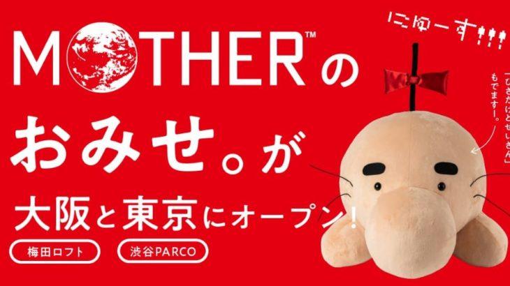 ほぼ日 MOTHERグッズのリアルショップ「MOTHERのおみせ。」大阪・東京にオープン