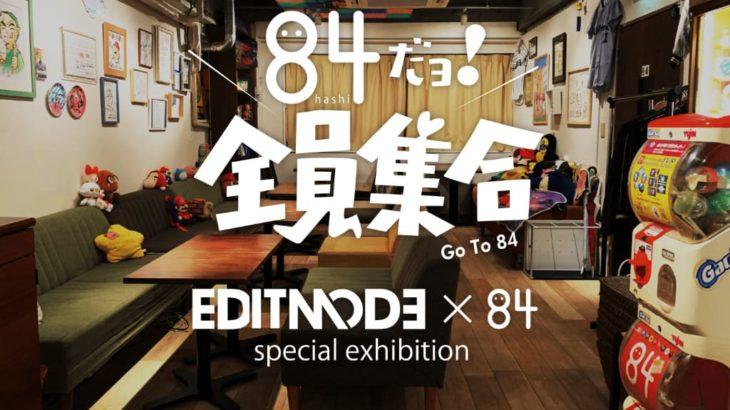 会員制任天堂食堂「84」展示・販売イベントが開催