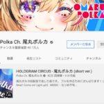 VTuber YouTubeチャンネル登録者数情報 尾丸ポルカ (40万人)