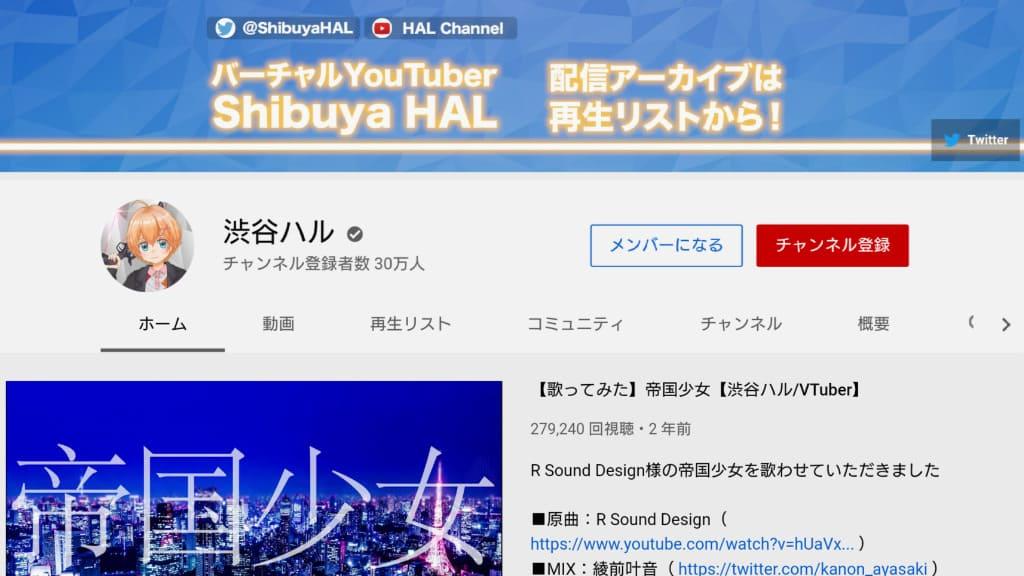 渋谷ハル YouTube公式チャンネル (2020年11月3日現在)