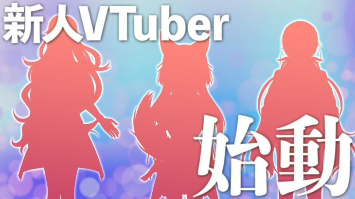 .LIVE 新人VTuber「七星ミリリ」「リクム」「ルルン・ルルリカ」2021年1月3日デビュー
