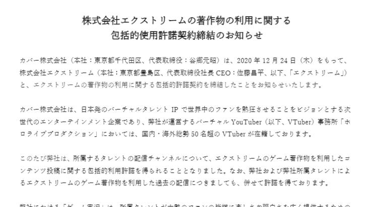 """""""メサイヤ""""保有のエクストリーム ホロライブプロダクションのカバー社と著作物利用に関する包括契約を締結"""