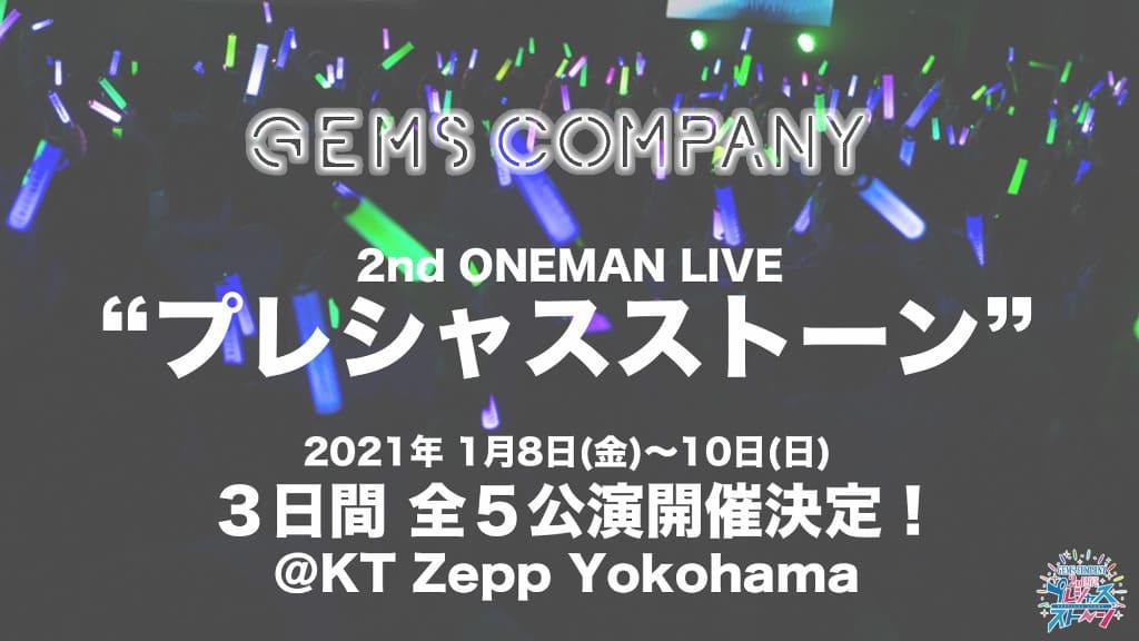 GEMS COMPANY 2ndワンマンライブ「プレシャスストーン」1月8~10日 全5公演開催