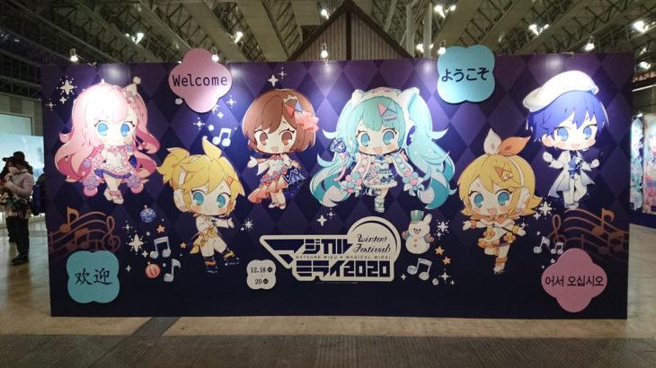 初音ミク「マジカルミライ 2020」TOKYO