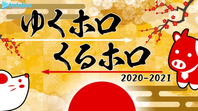 ホロライブ 年末特別番組「年末ホロライブ ~ゆくホロくるホロ2020~」公式チャンネルで放送