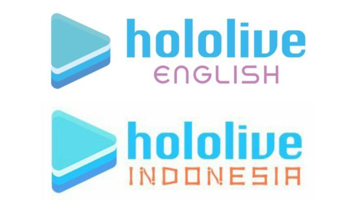 ホロライブEnglish (hololive-EN) / ホロライブインドネシア (hololive-IN)