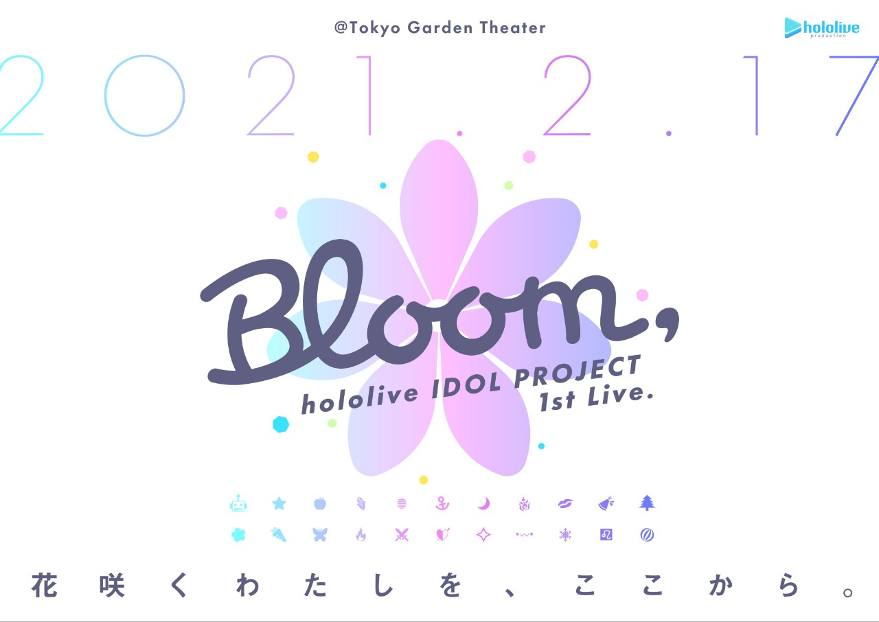 ホロライブ hololive IDOL PROJECT 1st Live「Bloom,」2月17日開催