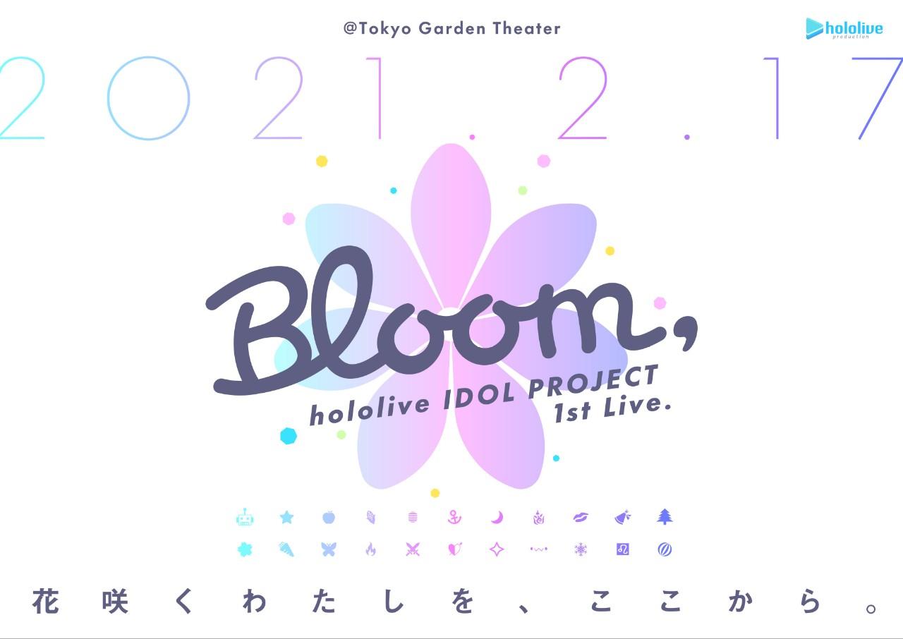 hololive IDOL PROJECT 1st Live.「Bloom,」 新型コロナ及び緊急事態宣言受け配信限定に