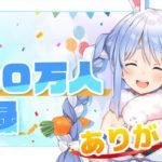 ホロライブプロダクション 兎田ぺこら YouTubeチャンネル登録者数100万人超を公式発表
