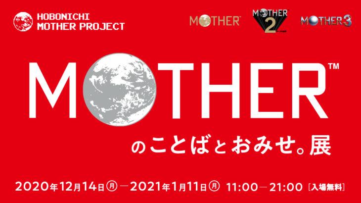ほぼ日「MOTHERのことばとおみせ。展」12月14日より開催 「MOTHERのことば。」の先行発売も