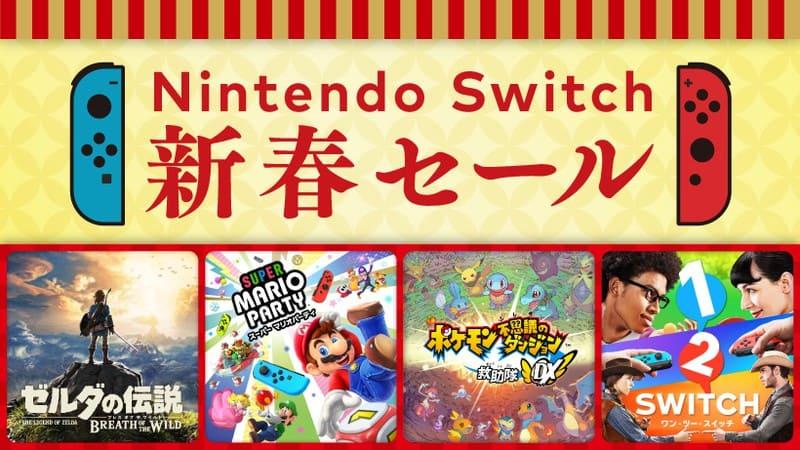 任天堂 Nintendo Switch 新春セール開催 対象ソフトが最大30%オフ