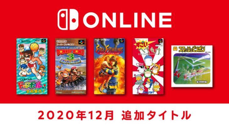 任天堂 Nintendo Switch Online「スーパードンキーコング3」など12月18日追加