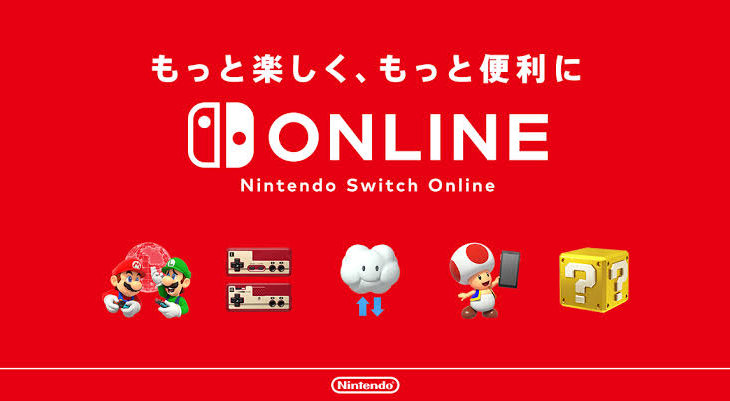 Nintendo Switch Online Amazon AWSを採用