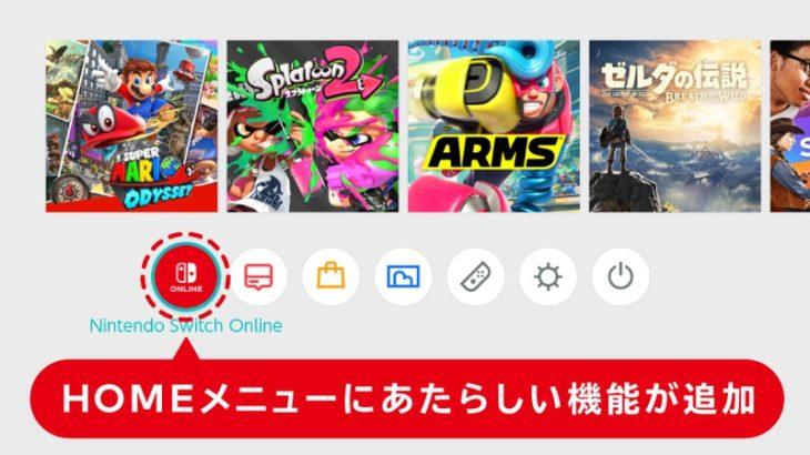任天堂 Nintendo Switch Ver.11.0.0 公開 Onlineへのアクセスが快適に