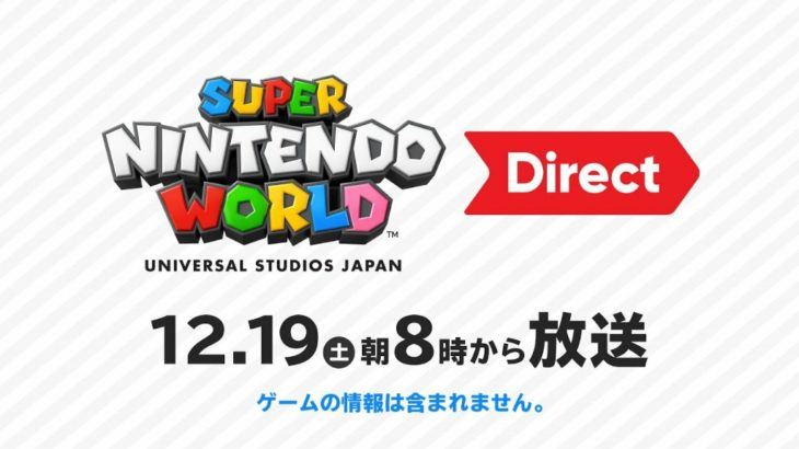 任天堂「SUPER NINTENDO WORLD Direct」12月19日8時配信