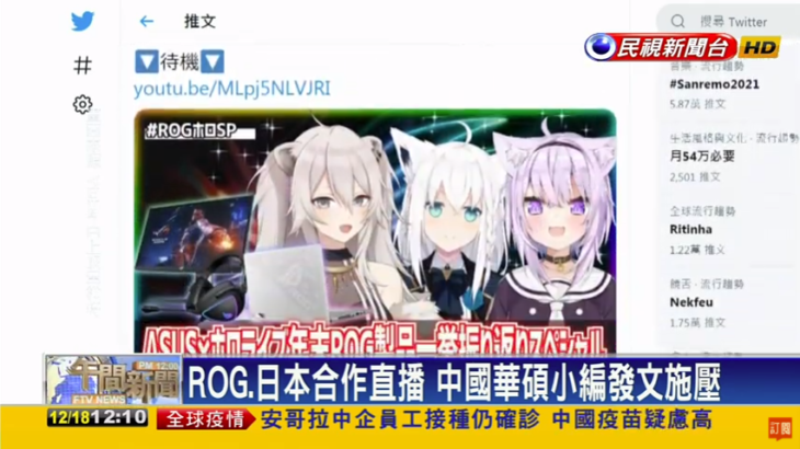 台湾地上波テレビ局「民間全民電視公司」 ASUS×ホロライブ 公式コラボ配信中止事件を報じる