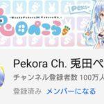 ホロライブ 兎田ぺこら VTuber史上6人目のYouTubeチャンネル登録者数100万人を記録