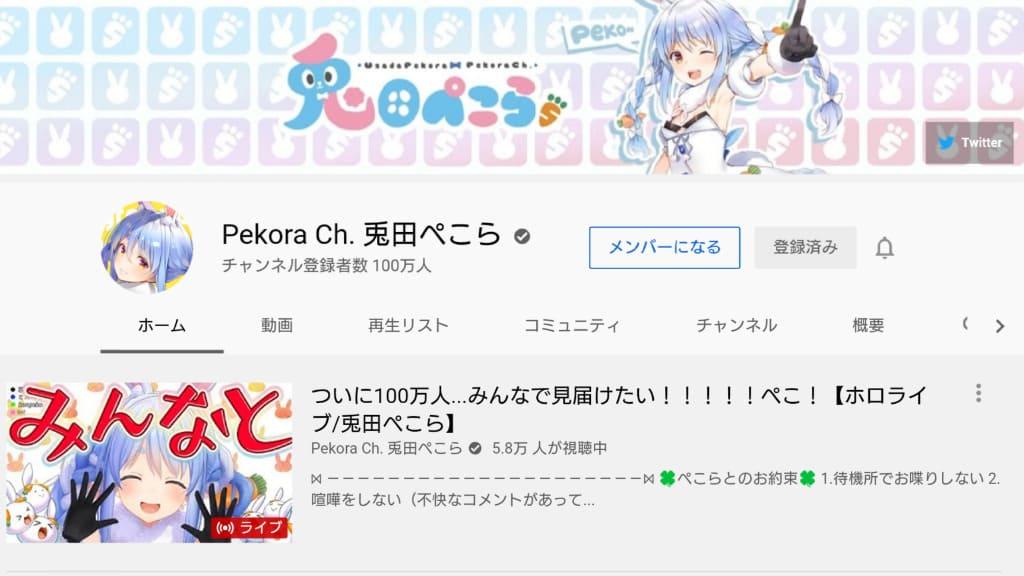 兎田ぺこら YouTube公式チャンネル (2020年12月4日現在)