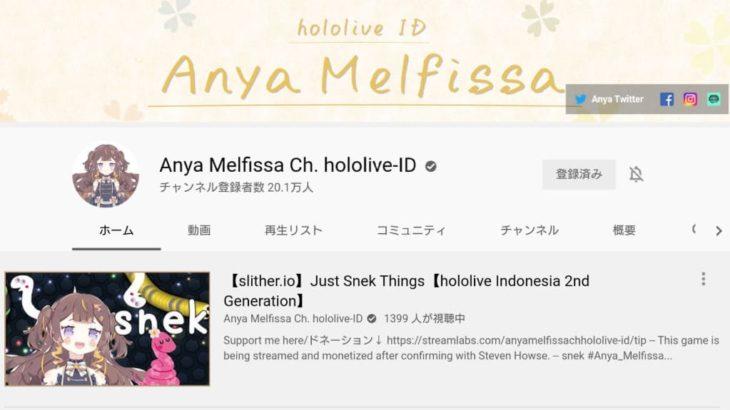 アーニャ・メルフィッサ (Anya Melfissa) YouTube公式チャンネル (2021年1月14日現在)