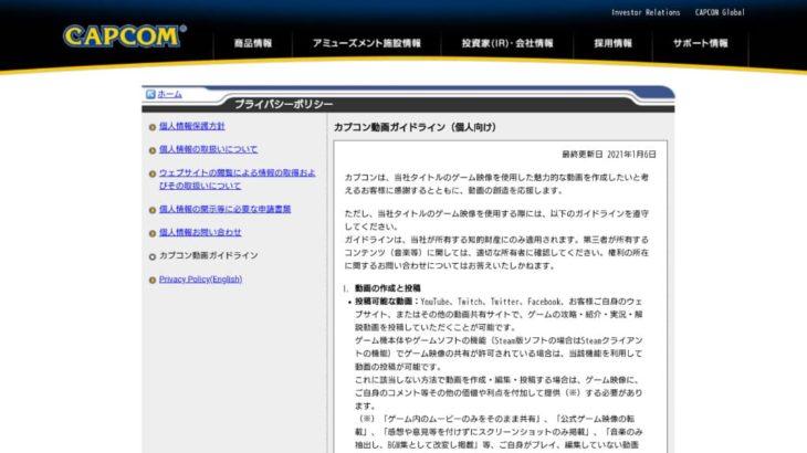 カプコン 同社ゲーム映像の動画投稿に関する個人向けガイドラインを公開