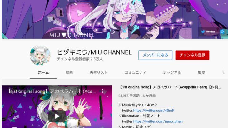 ヒヅキミウ YouTube公式チャンネル (2021年1月20日現在)