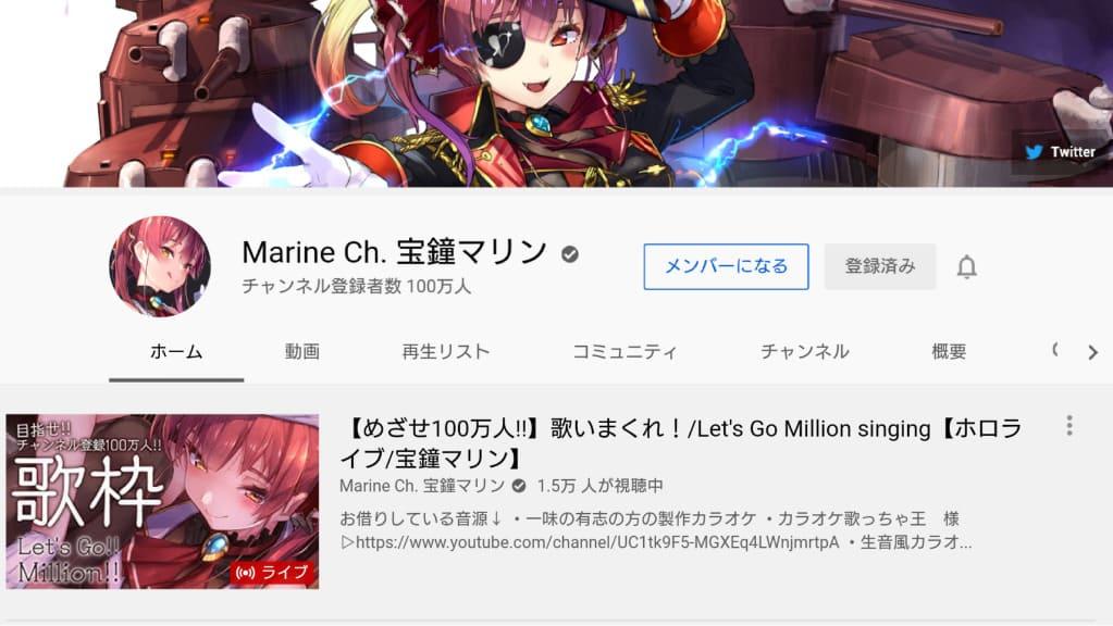 ホロライブ 宝鐘マリン VTuber史上8人目のYouTubeチャンネル登録者数100万人を記録