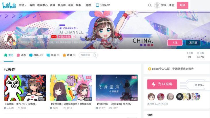 """VTuber キズナアイ""""分裂""""版 今も活動中の中国語版がデビュー1年半に"""
