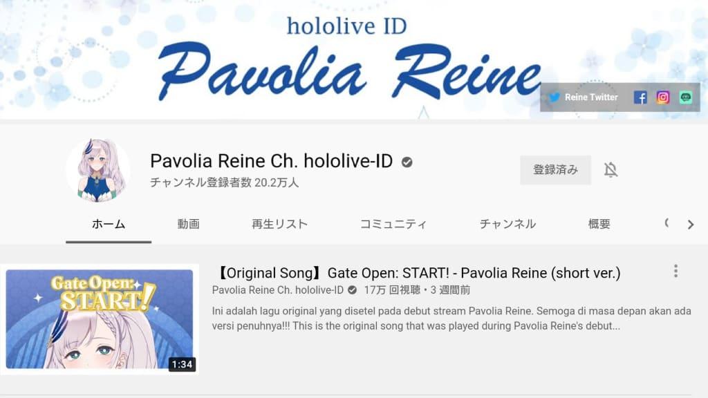 パヴォリア・レイネ YouTube公式チャンネル (2021年1月1日現在)