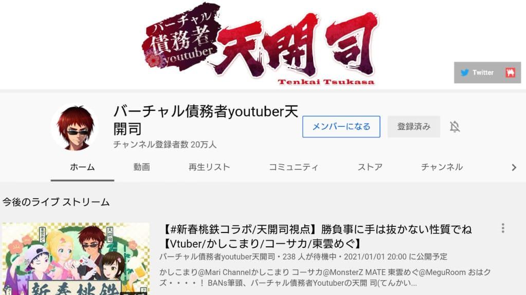 VTuber YouTubeチャンネル登録者数情報 2021年1月1日