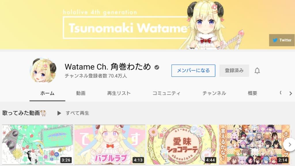 角巻わため YouTube公式チャンネル (2021年1月19日現在)
