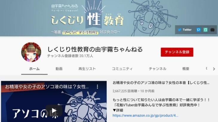 由宇霧 YouTube公式チャンネル (2021年1月25日現在)