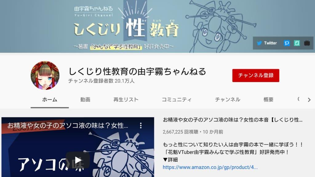 VTuber YouTubeチャンネル登録者数情報 2021年1月25日現在