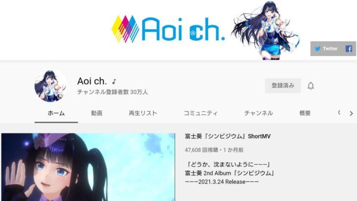 富士葵 YouTube公式チャンネル (2021年2月13日現在)