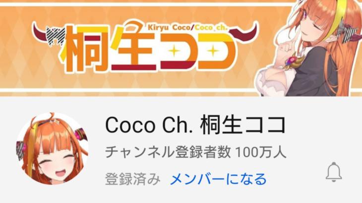 ホロライブ 桐生ココ YouTubeチャンネル登録者数100万人を記録 VTuberで13人目