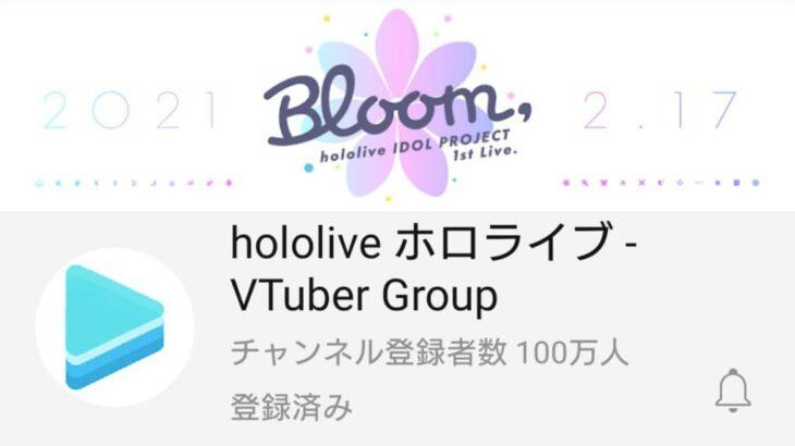 ホロライブ YouTube公式チャンネル登録者数が100万人を記録