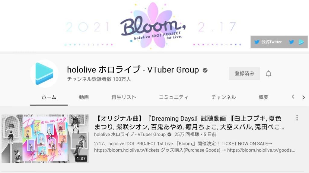 ホロライブ YouTube公式チャンネル (2021年2月15日現在)
