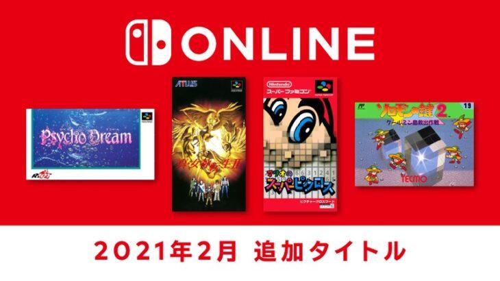 任天堂 Nintendo Switch Online 2021年2月17日追加タイトル公開