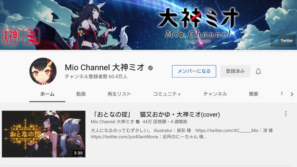 大神ミオ YouTube公式チャンネル (2021年2月22日現在)