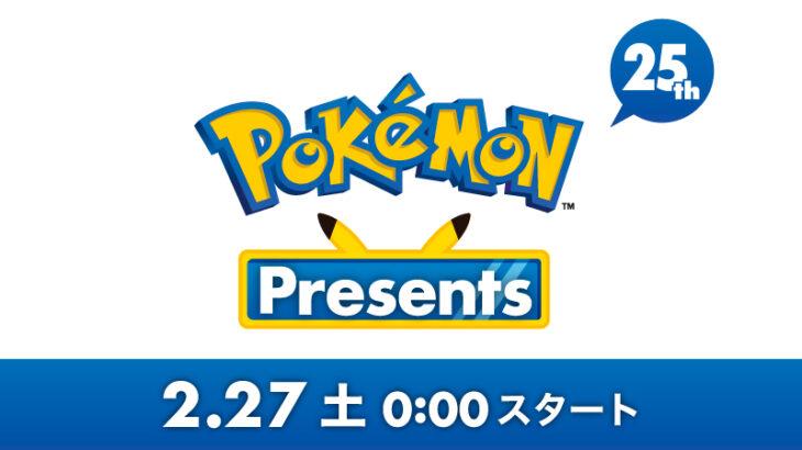 ポケモンプレゼンツ (Pokemon Presents) ポケモン25周年の2月27日0時より放送