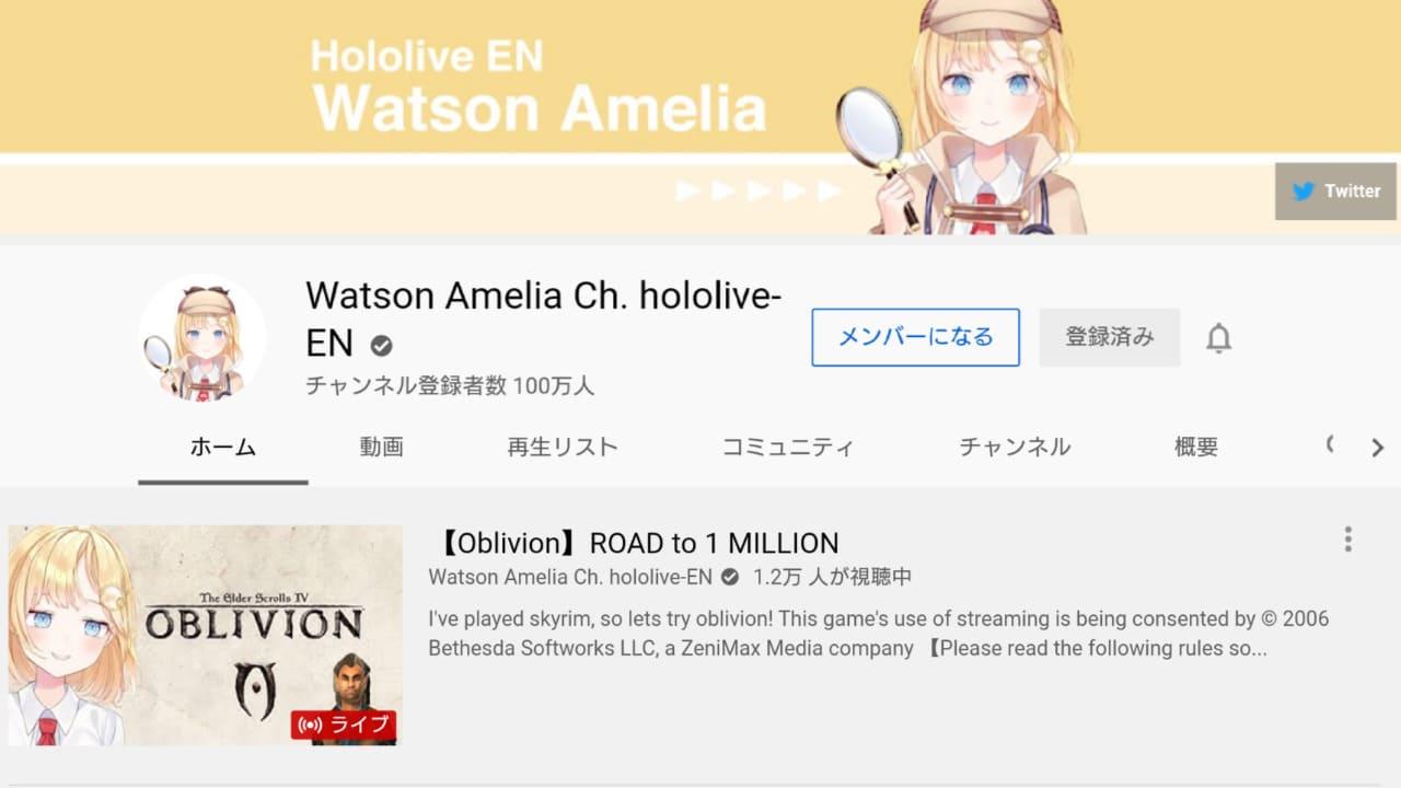 ワトソン・アメリア (Watson Amelia) YouTube公式チャンネル (2021年2月11日現在)