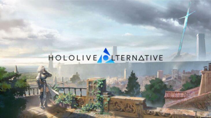 ホロライブ・オルタナティブ hololive Alternative