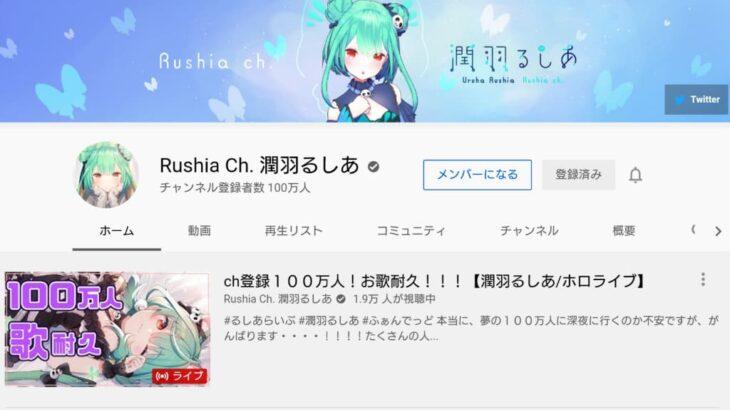 VTuber YouTubeチャンネル登録者数情報 潤羽るしあ 110万人