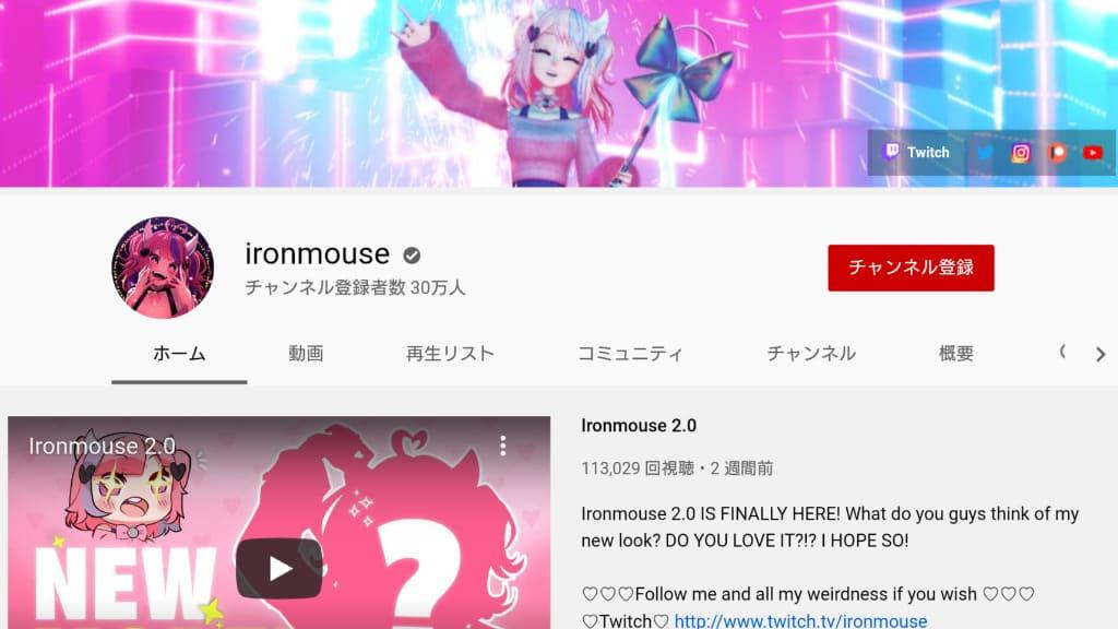 ironmouse YouTube公式チャンネル (2021年3月7日現在)