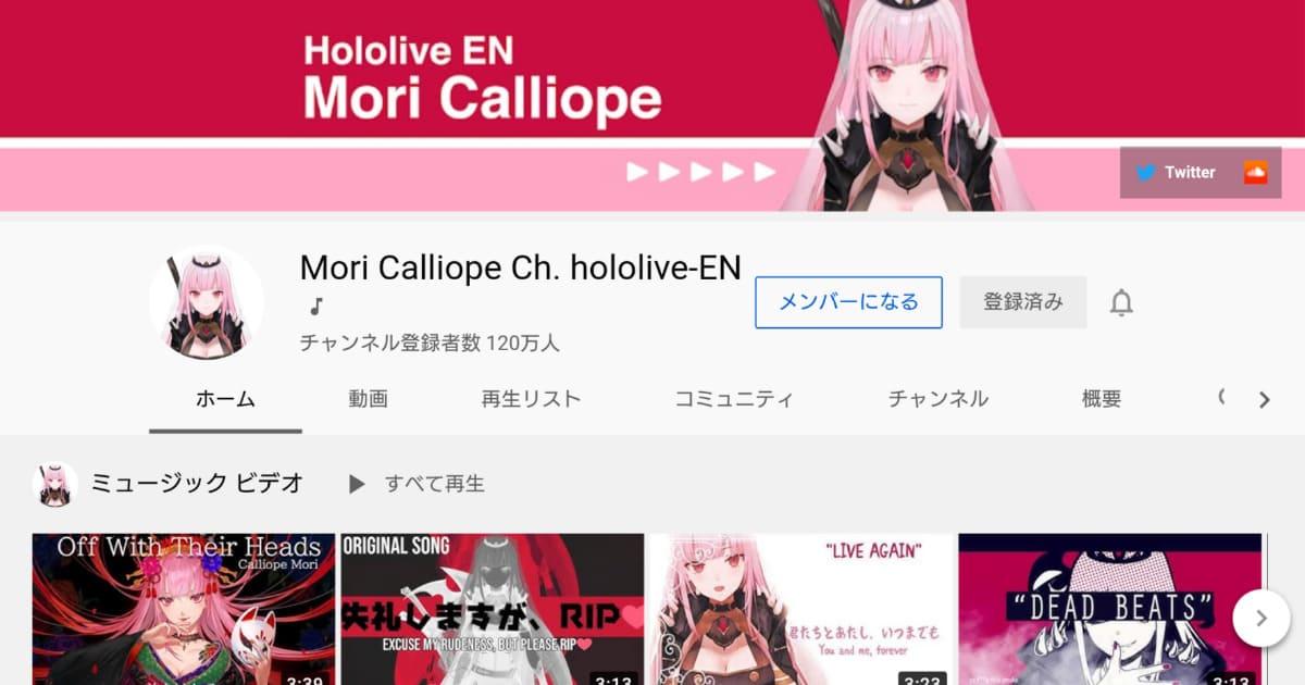 Mori Calliope Ch. hololive-EN YouTube公式チャンネル